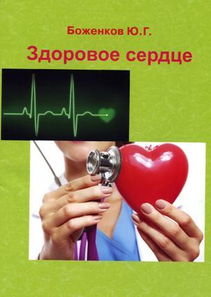 «Книга «Здоровое сердце», автор Ю. Боженков»