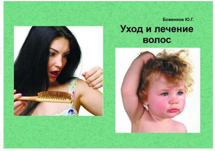«Книга «Уход и лечение волос», автор Юрий Боженков»