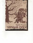 «Книга «Черный орех», автор П. Рудин»