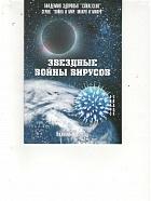 ««Звездные войны вирусов», автор О. Бутакова»