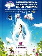 «Книга «Восстановительно-профилактические программы», автор С. Борисенко»