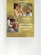 «Книга «Часто и длительно болеющие дети», автор Ю. Боженков»