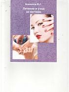 «Книга «Лечение и уход за ногтями», автор Ю. Боженков»