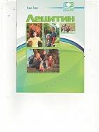 «Книга «Лецитин», автор П. Рудин»