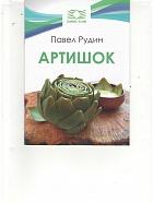 «Книга «Артишок», автор П. Рудин»