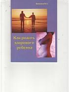 «Книга «Как родить здорового ребенка», автор Ю. Боженков»