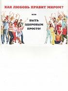 «Книга «Как любовь правит миром», автор О. Бутакова»
