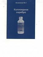«Книга «Коллоидное серебро», автор Ю. Боженков»