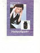 «Книга «НейроБрайт», автор Ю. Боженков»