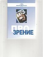 «Книга «Про зрение», автор О. Бутакова»