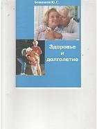«Книга «Здоровье и долголетие», автор Ю. Боженков»