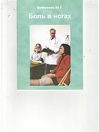 «Книга «Боль в ногах», автор Ю. Боженков»
