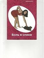 «Книга «Боль в спине», автор Ю. Боженков»