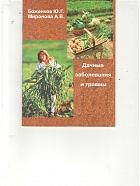«Книга «Дачные заболевания и травмы», автор Ю. Боженков»