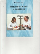 «Книга «Избыточный вес и ожирение», автор Ю. Боженков»