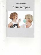 «Книга «Боль в горле», автор Ю. Боженков»