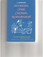«Книга «Позволь себе стать королевой», автор С. Борисенко»