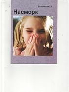 «Книга «Насморк», автор Ю. Боженков»