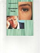 «Книга «Головная боль», автор Ю. Боженков»